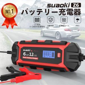 バッテリー充電器 バッテリーチャージャー 12V/6A Z6 自動車 バイク トラック 大型車 農耕...
