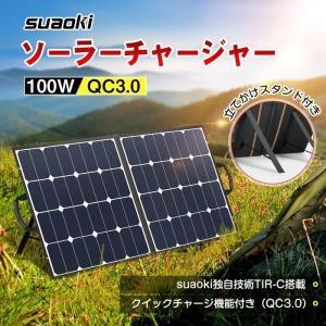 ソーラーパネル 蓄電池 太陽光発電 ソーラー充電器 ポータブル電源 防災グッズ suaoki 100...