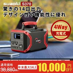 ポータブル電源 大容量 蓄電池 家庭用 非常用 車中泊 キャンプ 発電機 ポータブルバッテリー suaoki S370 お中元の画像
