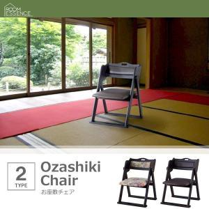 座敷椅子 折りたたみ 椅子 和室|happyrepo