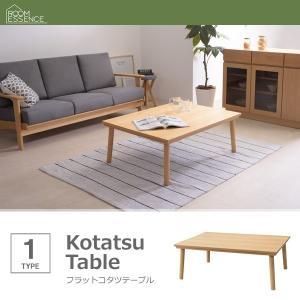 こたつテーブル 長方形 105×75 フラットヒーター おし...