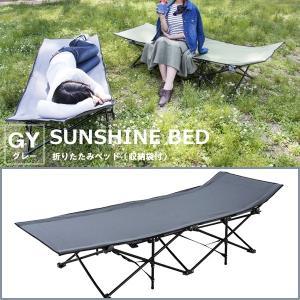アウトドア ベッド 折りたたみ サンシャインベッド グレー|happyrepo