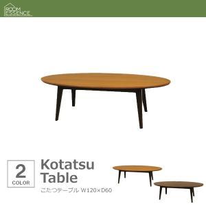 こたつテーブル 楕円形 丸型120×60 おしゃれ ウォール...