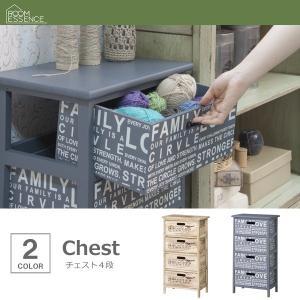 チェスト おしゃれ 木製 4段 収納|happyrepo