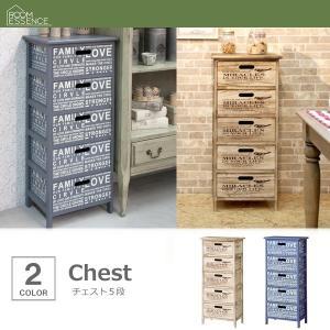 チェスト おしゃれ 木製 5段 収納|happyrepo