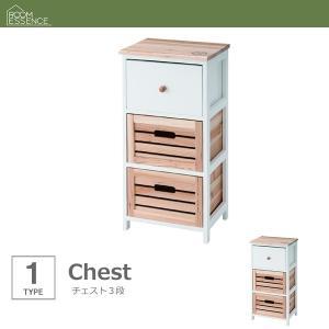 チェスト おしゃれ 木製 3段|happyrepo