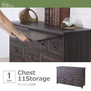 チェスト 木製 おしゃれ マボガニー材 11収納