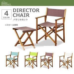 折りたたみチェアー 椅子 おしゃれ ディレクターチェア アウトドア キャンプ|happyrepo