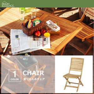 ガーデンチェア 折りたたみ 椅子 イス おしゃれ 木製チェア|happyrepo