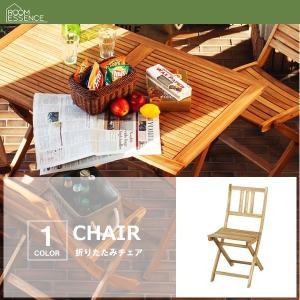 ガーデンチェア 折りたたみ 木製チェア 椅子 イス|happyrepo