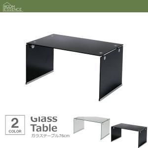 ガラステーブル おしゃれ 76cm ローテーブル happyrepo