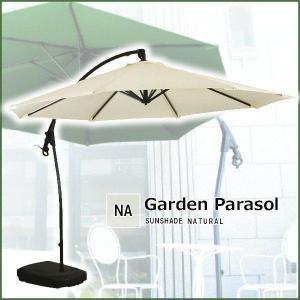 パラソル ガーデン用 ガーデンパラソル アルミ ナチュラル|happyrepo