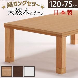 こたつテーブル おしゃれ 120×75cm 長方形 折りたたみ 国産 happyrepo