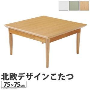 こたつテーブル おしゃれ 75×75cm 正方形 北欧...