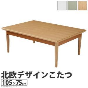 こたつテーブル おしゃれ 105×75cm 長方形 北欧...