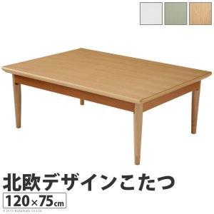こたつテーブル おしゃれ 120×75cm 長方形 北欧...