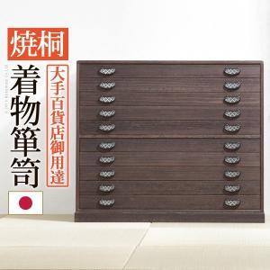 桐たんす 桐タンス 着物 10段 着物用桐たんす 収納 焼桐着物箪笥 日本製|happyrepo