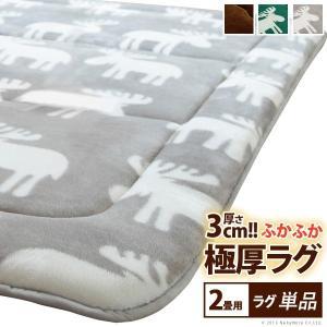 ラグ 厚手 ホットカーペット 2畳用(184×184) おしゃれ ふかふか極厚ラグ|happyrepo