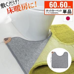 トイレ用ホットカーペット 60×60cm 本体のみ 日本製 防寒 あったか|happyrepo