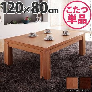 こたつテーブル おしゃれ 120×80cm 長方形 キャスター付き こたつ テーブル コタツ ローテーブル happyrepo