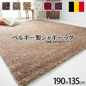 ウィルトン織り シャギーラグ おしゃれ 135×190cm ベルギー製|happyrepo
