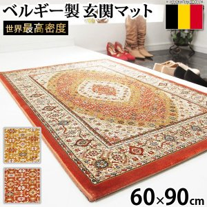 ウィルトン織り 玄関マット おしゃれ 60×90cm ベルギー製 世界最高密度|happyrepo