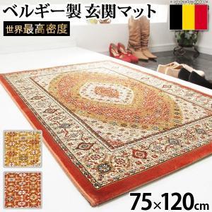 ウィルトン織り 玄関マット おしゃれ 75×120cm ベルギー製 世界最高密度|happyrepo