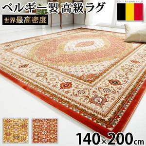 ウィルトン織り ラグ おしゃれ 140×200cm ベルギー製 世界最高密度|happyrepo
