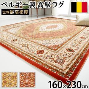 ウィルトン織り ラグ おしゃれ 160×230cm ベルギー製 世界最高密度|happyrepo
