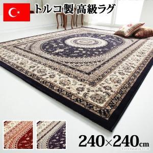ウィルトン織り ラグ おしゃれ 240×240cm トルコ製|happyrepo