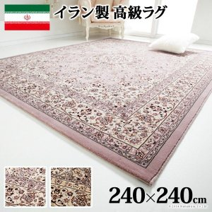 ウィルトン織り ラグ おしゃれ 240×240cm イラン製|happyrepo