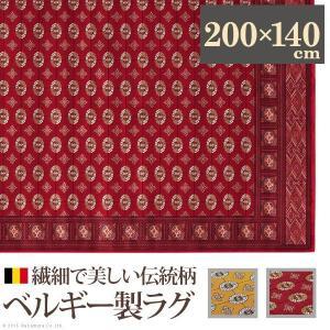 ラグマット 約1.5畳 長方形 200×140cm ベルギー製ウィルトン織ラグ おしゃれ|happyrepo