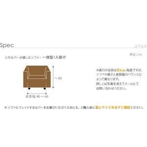 ソファーカバー おしゃれ 一体型1人掛け用 イタリア製ストレッチフィットソファカバー|happyrepo|19