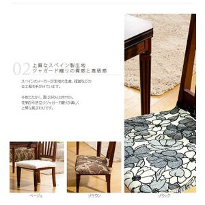 チェアカバー おしゃれ 2枚組セット スペイン製 ストレッチフィット 椅子カバー|happyrepo|06