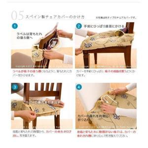 チェアカバー おしゃれ 2枚組セット スペイン製 ストレッチフィット 椅子カバー|happyrepo|09