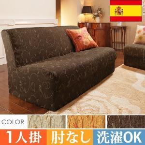 ソファーカバー おしゃれ 肘なし1人掛け用 スペイン製ストレッチフィットソファカバー|happyrepo