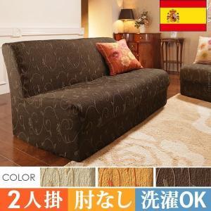 ソファーカバー おしゃれ 肘なし2人掛け用 スペイン製ストレッチフィットソファカバー|happyrepo