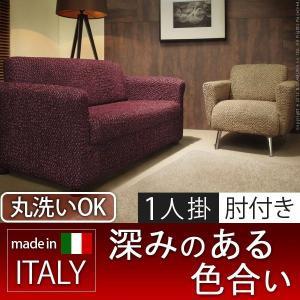 ソファーカバー おしゃれ 1人掛け用 肘付き・一体型 イタリア製ストレッチフィットソファカバー|happyrepo