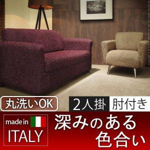 ソファーカバー おしゃれ 2人掛け用 肘付き・一体型 イタリア製ストレッチフィットソファカバー|happyrepo