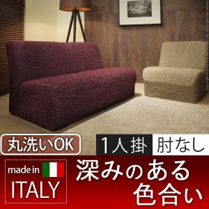 ソファーカバー おしゃれ 1人掛け用 肘なし イタリア製ストレッチフィットソファカバー|happyrepo