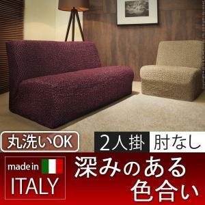 ソファーカバー おしゃれ 2人掛け用 肘なし イタリア製ストレッチフィットソファカバー|happyrepo