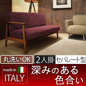 ソファーカバー おしゃれ 2人掛け用 セパレート イタリア製ストレッチフィットソファカバー|happyrepo