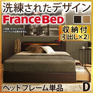 ダブルベッド ベッドフレームのみ フランスベッド ライト・棚付きベッド ダブル 引き出し付き happyrepo