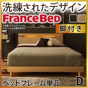 ダブルベッド ベッドフレームのみ フランスベッド ライト・棚付きベッド ダブル レッグタイプ happyrepo