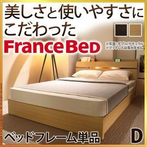ダブルベッド ベッドフレームのみ フランスベッド ライト・棚付きベッド ダブル ベッド下収納なし happyrepo