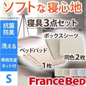 カバーセット シングル フランスベッド 敷きパッド ボックスシーツ 抗菌防臭カバー3点パック|happyrepo