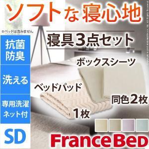 カバーセット セミダブル フランスベッド 敷きパッド ボックスシーツ 抗菌防臭カバー3点パック|happyrepo