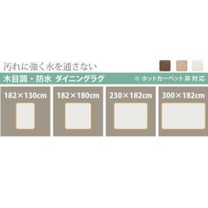 ホットカーペットカバー 防水 3畳用(250×198) 木目調ホットカーペット・カバー おしゃれ happyrepo 11