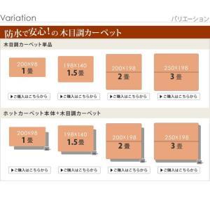 ホットカーペットカバー 防水 3畳用(250×198) 木目調ホットカーペット・カバー おしゃれ happyrepo 09