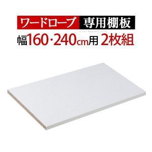 ワードローブ 専用棚板 本体幅160/240cm用 2枚組 棚板 happyrepo